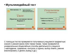 Мультимедийный тест С помощью тестов проверяются получаемые учащимися предмет