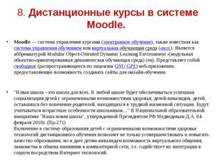 8. Дистанционные курсы в системе Moodle. Moodle— система управления курсами