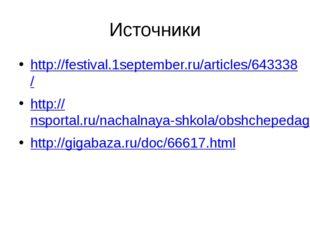 Источники http://festival.1september.ru/articles/643338/ http://nsportal.ru/n