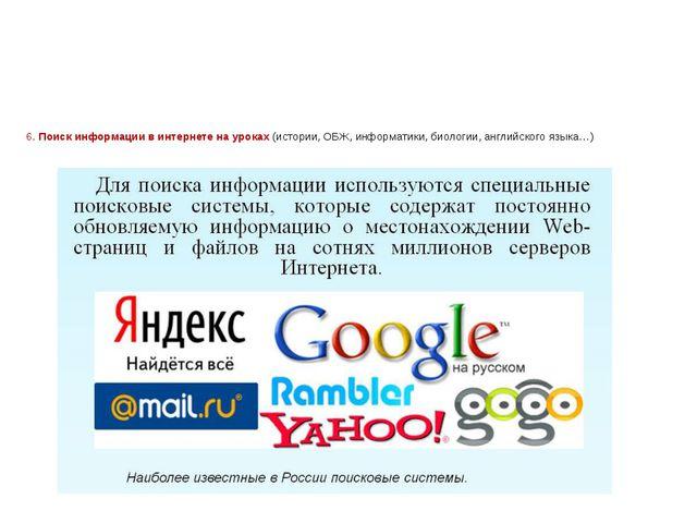 6. Поиск информации в интернете на уроках (истории, ОБЖ, информатики, биологи...