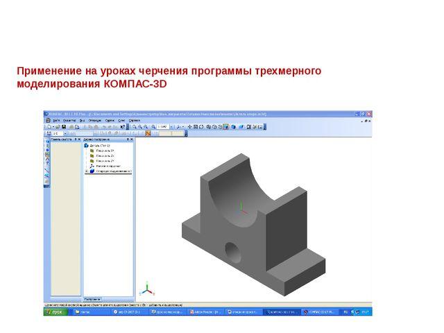 Применение на уроках черчения программы трехмерного моделированияКОМПАС-3D
