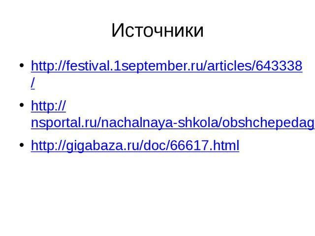Источники http://festival.1september.ru/articles/643338/ http://nsportal.ru/n...