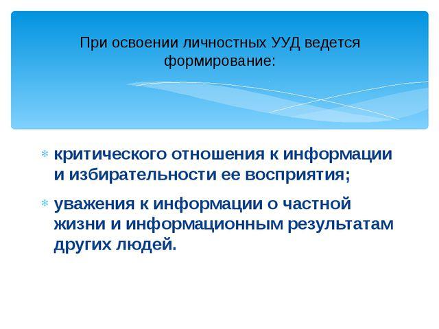 критического отношения к информации и избирательности ее восприятия; уважения...