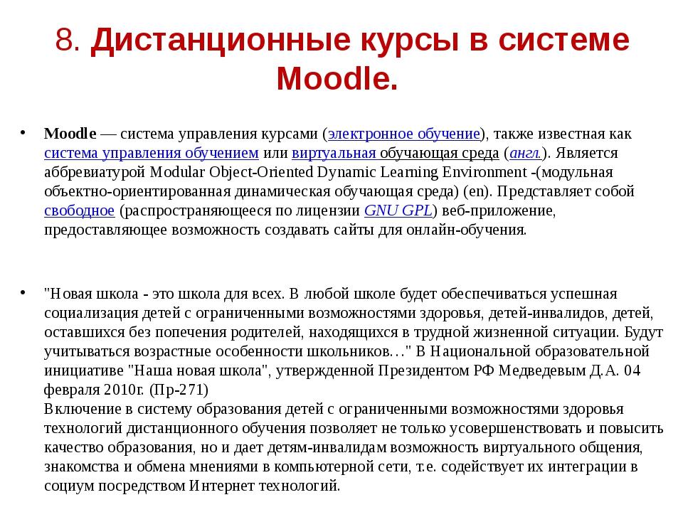 8. Дистанционные курсы в системе Moodle. Moodle— система управления курсами...