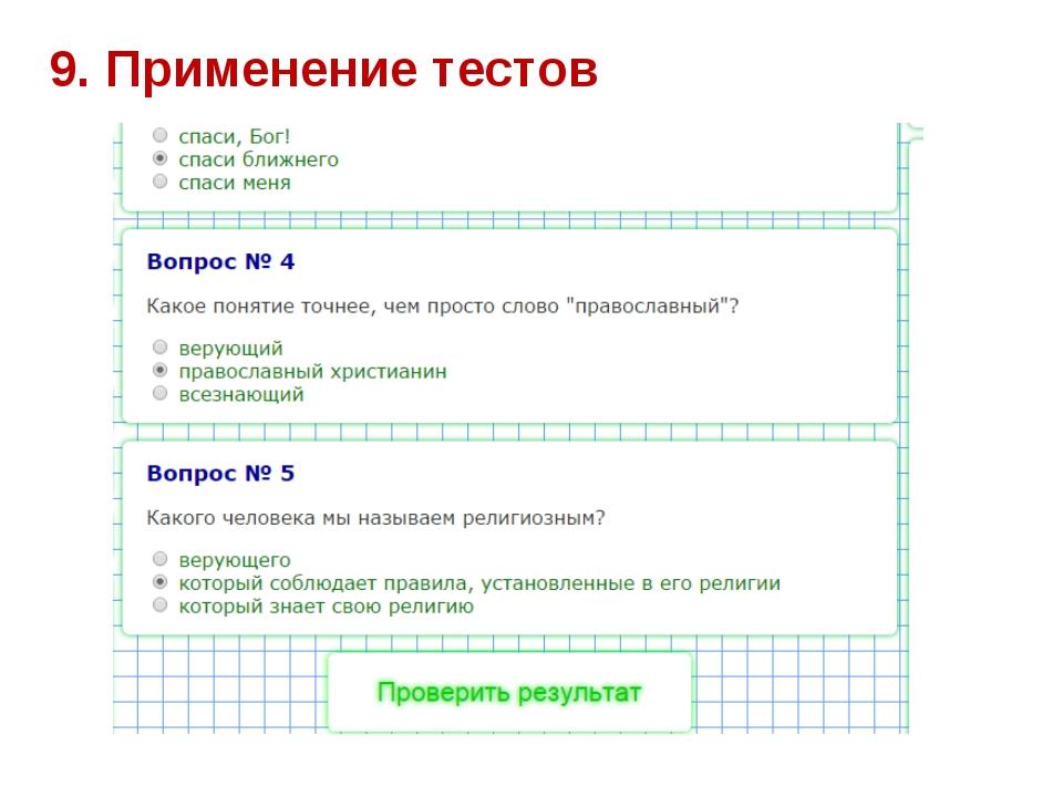 9. Применение тестов
