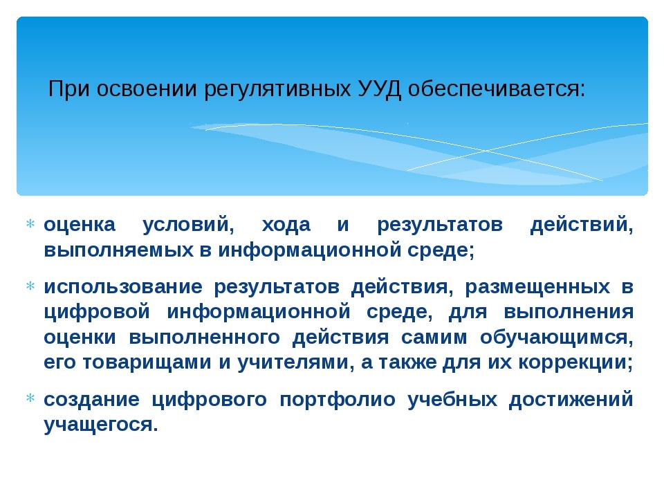 оценка условий, хода и результатов действий, выполняемых в информационной сре...