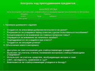 Контроль над преподаванием предметов. АНАЛИЗ УРОКА Цель посещения: система м