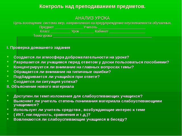 Контроль над преподаванием предметов. АНАЛИЗ УРОКА Цель посещения: система м...