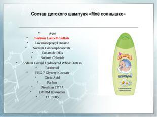 Состав детского шампуня «Моё солнышко» Aqua Sodium Laureth Sulfate Cocamidopr