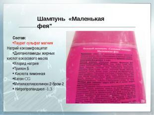 Состав: Лаурет сульфат магния Натрий кокоамфоацетат Диэтаноламиды жирных кисл