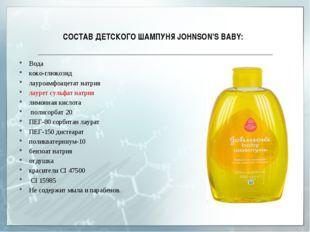 СОСТАВ ДЕТСКОГО ШАМПУНЯ JOHNSON'S BABY: Вода коко-глюкозид лауроамфоацетат на