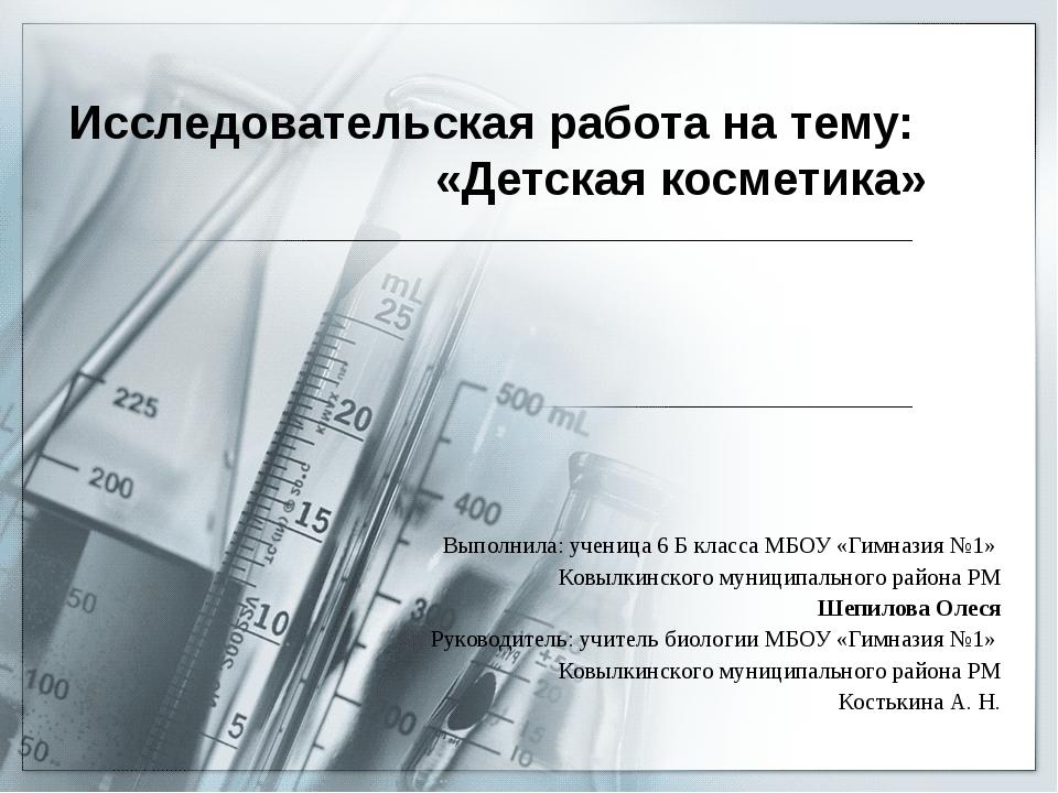 Исследовательская работа на тему: «Детская косметика» Выполнила: ученица 6 Б...
