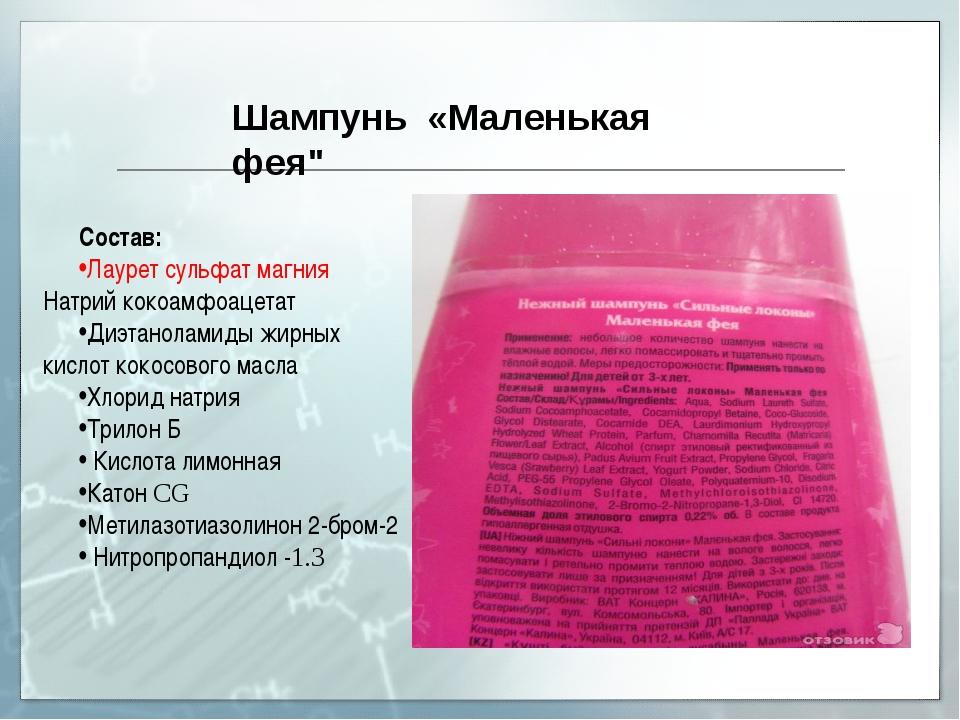 Состав: Лаурет сульфат магния Натрий кокоамфоацетат Диэтаноламиды жирных кисл...