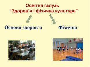 """Освітня галузь """"Здоров'я і фізична культура"""" Основи здоров'я Фізична культура"""