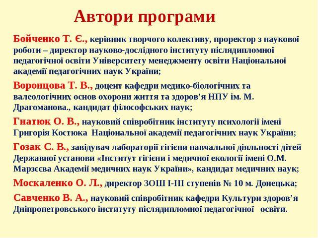 Автори програми Бойченко Т. Є., керівник творчого колективу, проректор з наук...