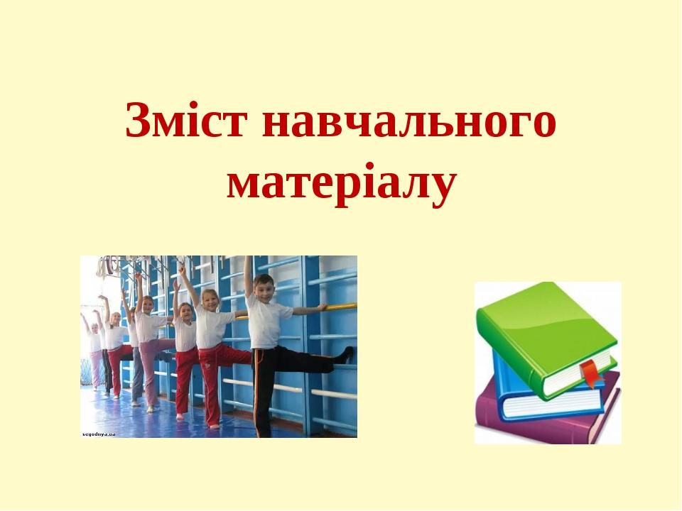 Зміст навчального матеріалу