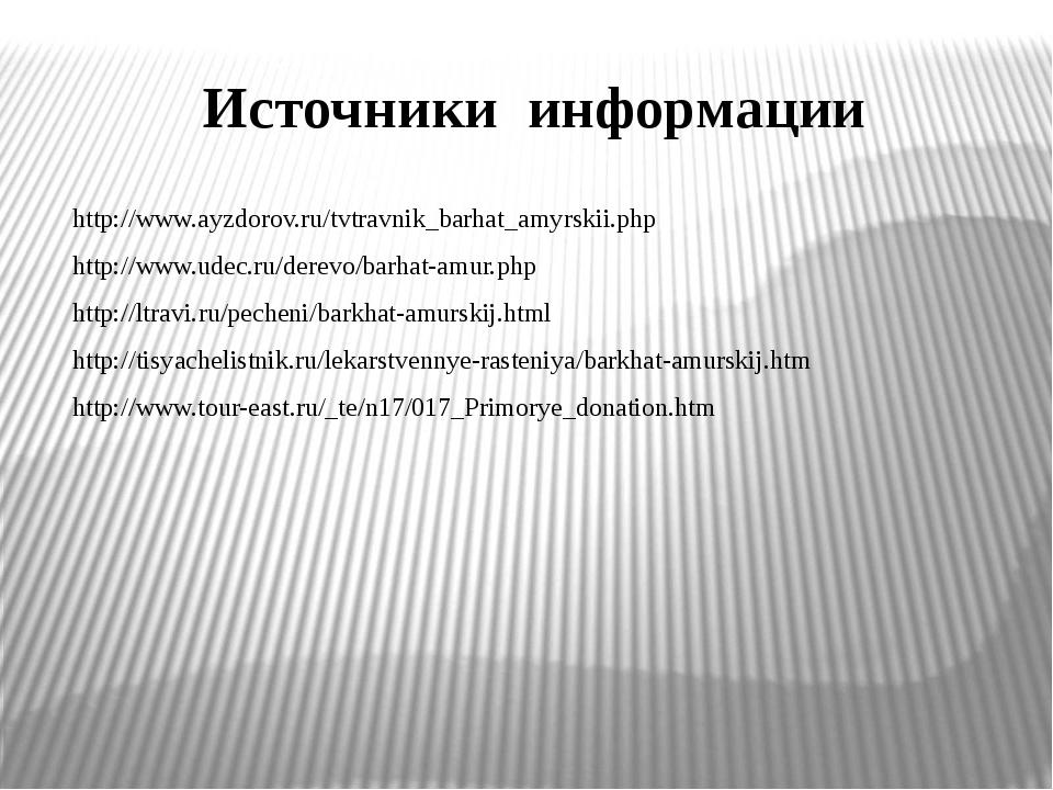 Источники информации http://www.ayzdorov.ru/tvtravnik_barhat_amyrskii.php htt...