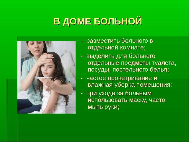 В ДОМЕ БОЛЬНОЙ - разместить больного в отдельной комнате; - выделить для бол...