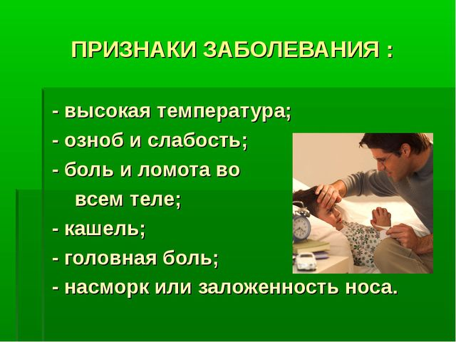ПРИЗНАКИ ЗАБОЛЕВАНИЯ : - высокая температура; - озноб и слабость; - боль и ло...