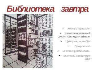 Библиотека завтра Здесь вставить твои картинки бибилиотеки И каждый раз новый