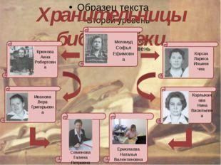 Хранительницы библиотеки Меламуд Софья Ефимовна Крюкова Анна Робертовна Корс