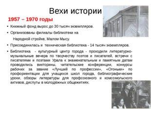 Вехи истории 1957 – 1970 годы Книжный фонд вырос до 30 тысяч экземпляров. Орг