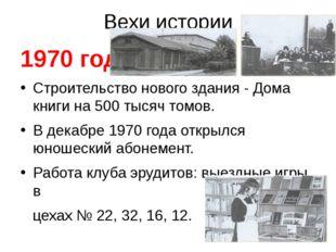1970 год Строительство нового здания - Дома книги на 500 тысяч томов. В декаб