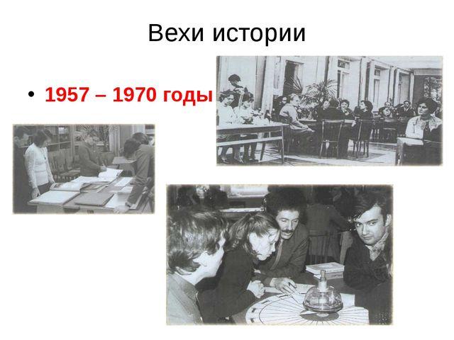Вехи истории 1957 – 1970 годы