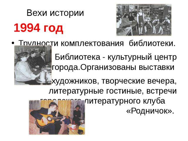 Вехи истории 1994 год Трудности комплектования библиотеки. Библиотека - куль...