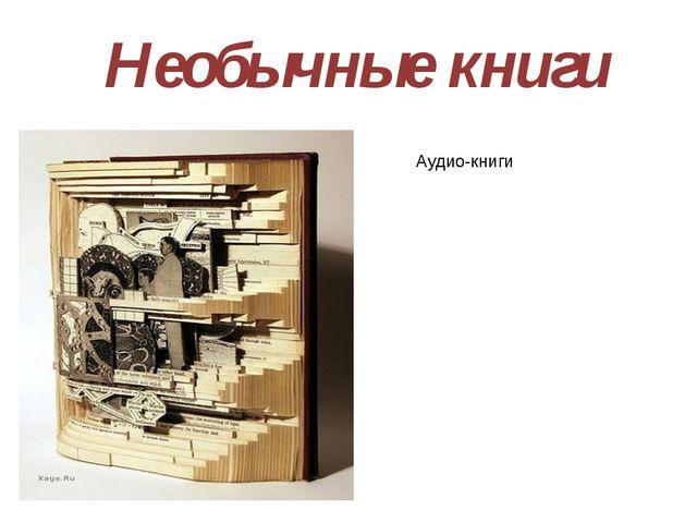 Необычные книги Аудио-книги