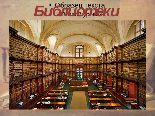 Библиотеки мира…