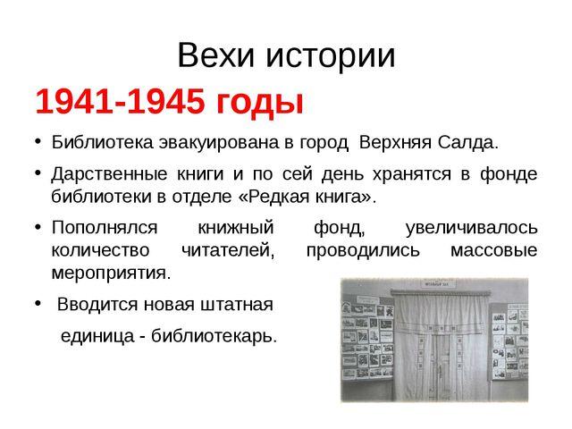 Вехи истории 1941-1945 годы Библиотека эвакуирована в город Верхняя Салда. Да...