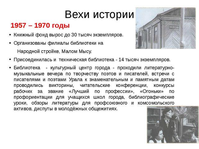 Вехи истории 1957 – 1970 годы Книжный фонд вырос до 30 тысяч экземпляров. Орг...