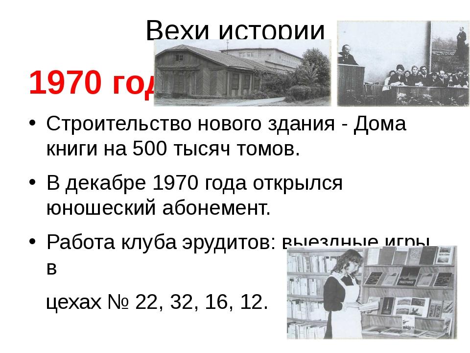 1970 год Строительство нового здания - Дома книги на 500 тысяч томов. В декаб...