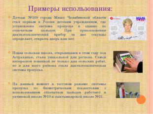 Примеры использования: Детсад №109 города Миасс Челябинской области стал пер