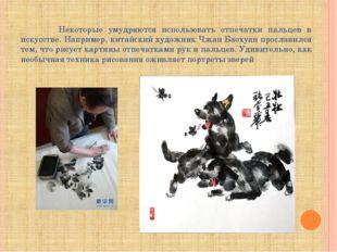Некоторые умудряются использовать отпечатки пальцев в искусстве. Например, к