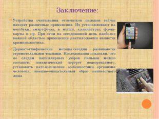 Заключение: Устройства считывания отпечатков пальцев сейчас находят различные