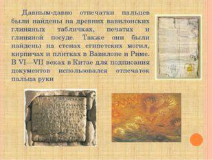 Давным-давно отпечатки пальцев были найдены на древних вавилонских глиняных