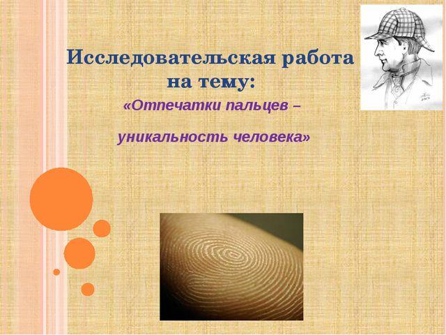 Исследовательская работа на тему: «Отпечатки пальцев – уникальность человека»