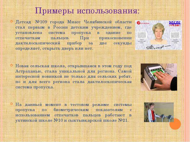 Примеры использования: Детсад №109 города Миасс Челябинской области стал пер...