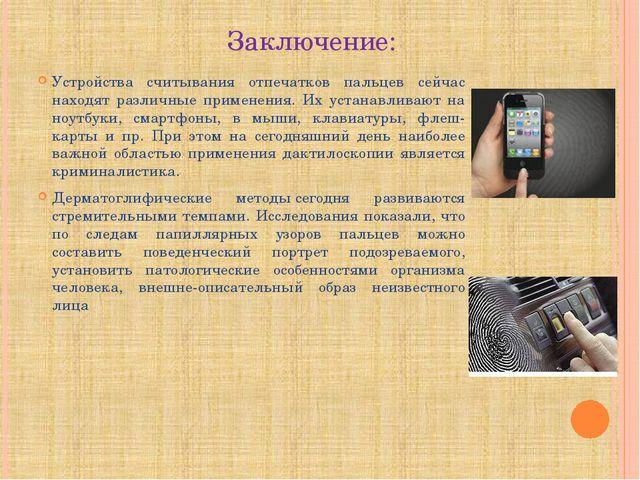 Заключение: Устройства считывания отпечатков пальцев сейчас находят различные...