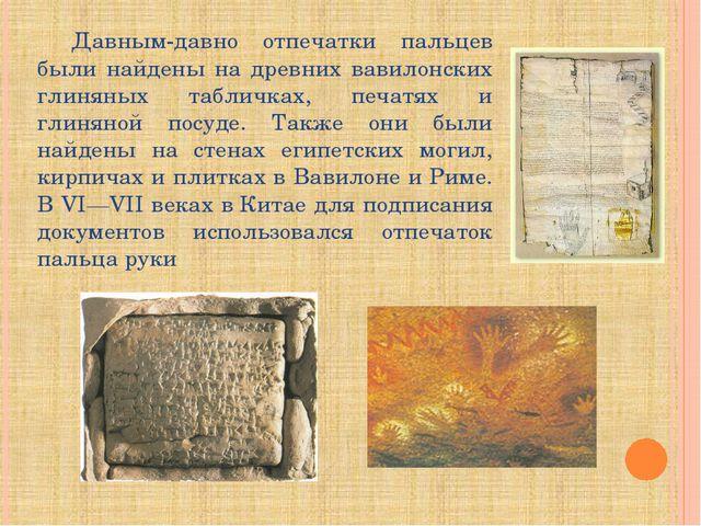 Давным-давно отпечатки пальцев были найдены на древних вавилонских глиняных...