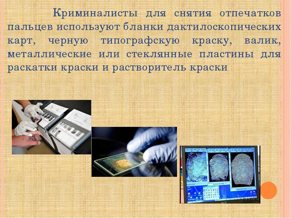 Криминалисты для снятия отпечатков пальцев используют бланки дактилоскопиче...