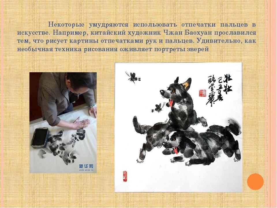 Некоторые умудряются использовать отпечатки пальцев в искусстве. Например, к...