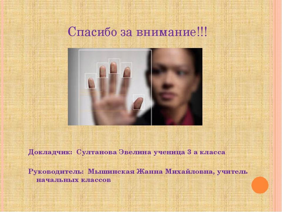 Спасибо за внимание!!! Докладчик: Султанова Эвелина ученица 3 а класса Руково...