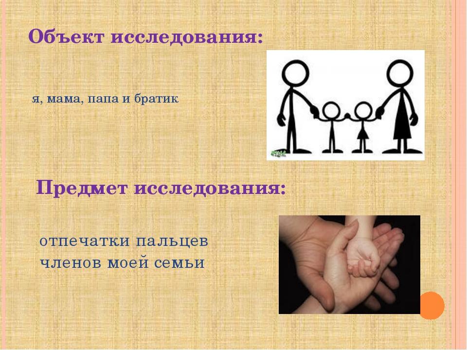Объект исследования: я, мама, папа и братик отпечатки пальцев членов моей сем...