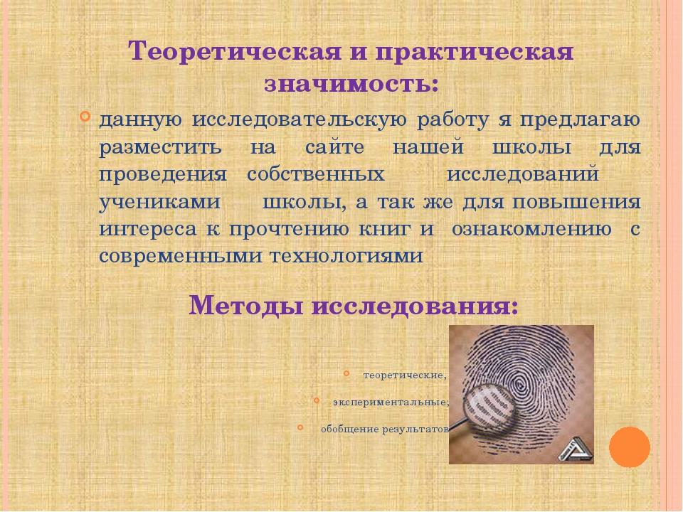 теоретические, экспериментальные; обобщение результатов Теоретическая и прак...