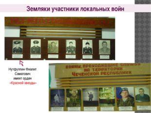 Земляки участники локальных войн Нутфуллин Фиалит Саматович имеет орден «Крас