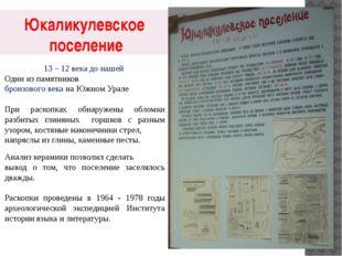 Юкаликулевское поселение 13 – 12 века до нашей Один из памятников бронзового