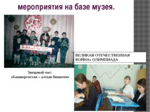 мероприятия на базе музея. Звездный час: «Башкортостан – алтын бишегем» ВЕЛИК